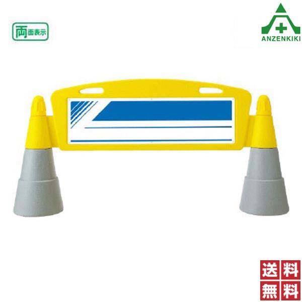 865-302 フィールドアーチ 「文字なし」 (両面表示) (メーカー直送/代引き決済不可) バリケード サインスタンド 屋外用看板 表示板 標識 案内看板 立て看板 スタンド看板