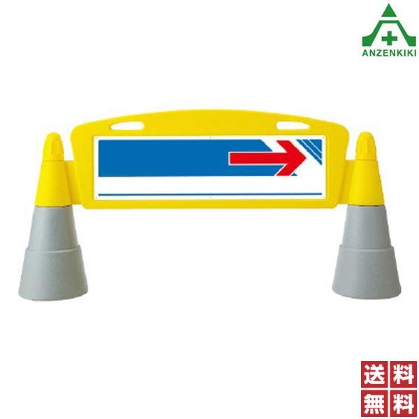 865-321 フィールドアーチ 「→」 (片面表示) (メーカー直送/代引き決済不可) バリケード サインスタンド 屋外用看板 表示板 標識 案内看板 立て看板 スタンド看板