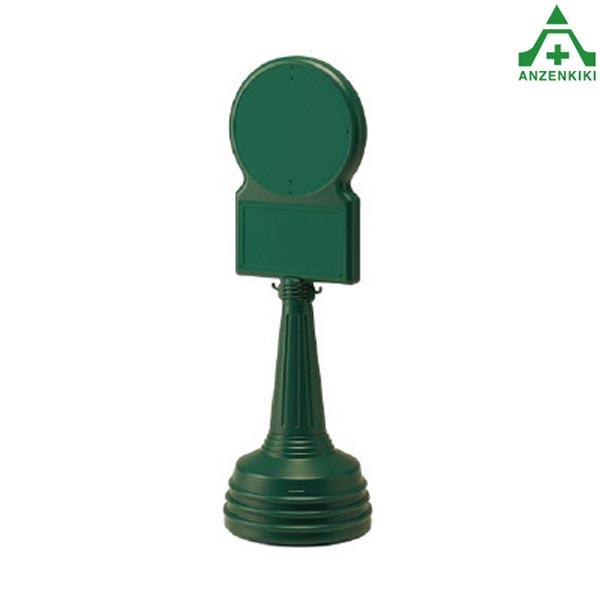 サインタワーBタイプ (グリーン) 本体のみ 868-88GR 450φ×1430mmH (メーカー直送/代引き決済不可) バリケード サインスタンド 屋外用看板 表示板 標識 案内看板 立て看板 スタンド看板