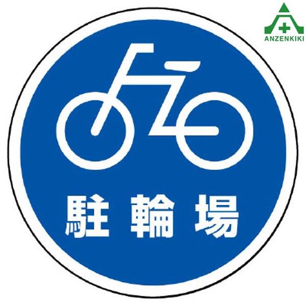 自転車シール 100枚セット 駐輪証 Aタイプ pp-a001-100set 駐輪管理 駐輪場 ピクトグラム ステッカー / 駐輪許可証 自転車 駐輪シール 丸型