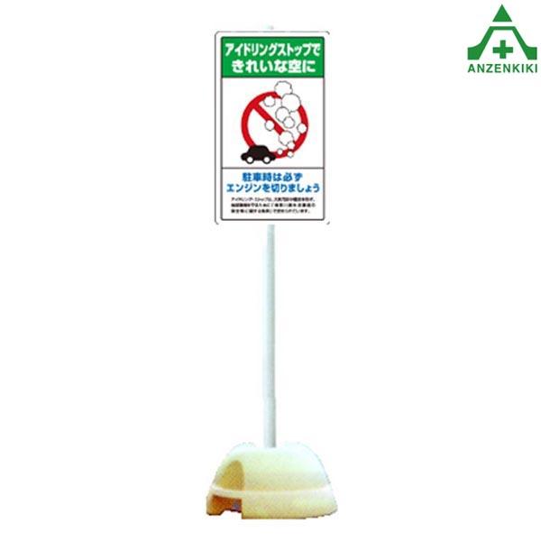 交通構内標識セットD (ウェイト ポール付) アイドリング 無地 (標識は下記からお選びください) (メーカー直送/代引き決済不可) 施設用 構内用 交通標識 規制標識 看板 表示板 案内標識