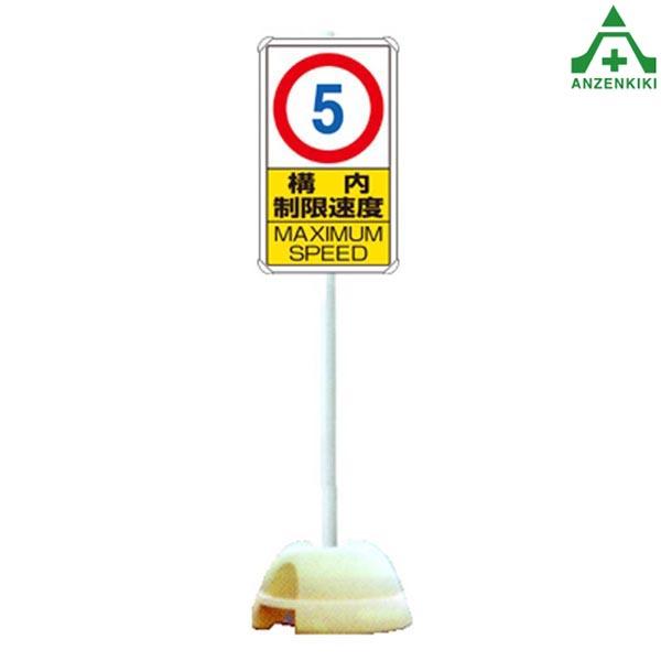 交通構内標識セットC (ウェイト ポール付) 制限速度 (標識は下記からお選びください) (メーカー直送/代引き決済不可) 施設用 構内用 交通標識 規制標識 看板 表示板 案内標識