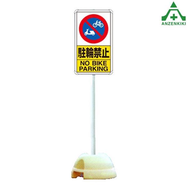 交通構内標識セットB (ウェイト ポール付) 駐輪 駐車 喫煙ほか (標識は下記からお選びください) (メーカー直送/代引き決済不可) 施設用 構内用 交通標識 規制標識 看板 表示板 案内標識