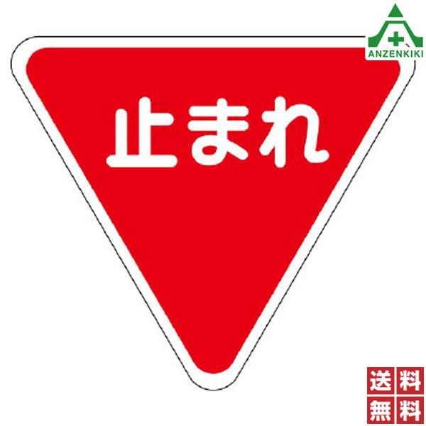 835-009 路面表示シート とまれ (メーカー直送/代引き決済不可) 路面標示用品 路上ステッカー 注意ステッカー ロードシート