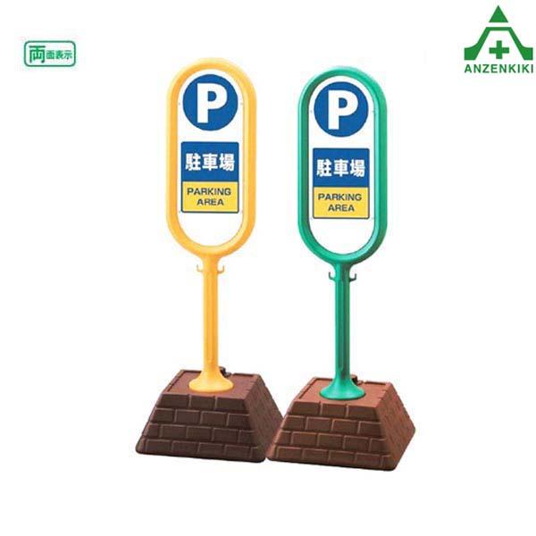 サインポスト 867-862 駐車場(両面表示)  ■メーカー直送につき代引き不可■