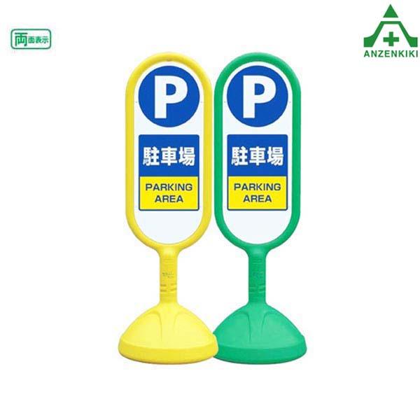 888-862B サインキュート 「駐車場」 (両面表示) (メーカー直送/代引き決済不可) バリケード サインスタンド 屋外用看板 表示板 標識 案内看板 立て看板 スタンド看板