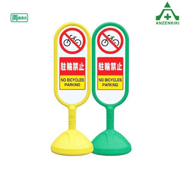888-872B サインキュート 「駐輪禁止」 (両面表示) (メーカー直送/代引き決済不可) バリケード サインスタンド 屋外用看板 表示板 標識 案内看板 立て看板 スタンド看板