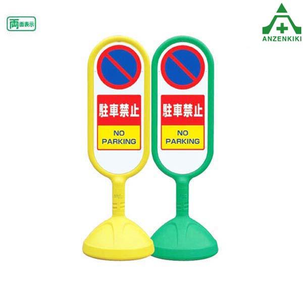 888-852B サインキュート 「駐車禁止」 (両面表示) (メーカー直送/代引き決済不可) バリケード サインスタンド 屋外用看板 表示板 標識 案内看板 立て看板 スタンド看板