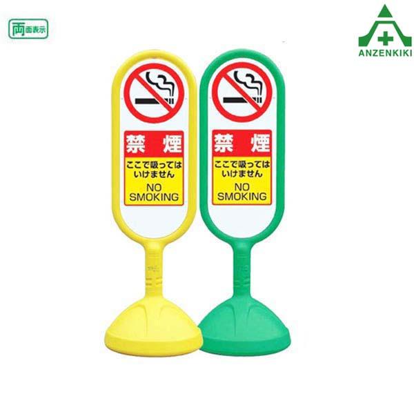 867-962B サインキュート 「禁煙」 (両面表示) (メーカー直送/代引き決済不可) バリケード サインスタンド 屋外用看板 表示板 標識 案内看板 立て看板 スタンド看板