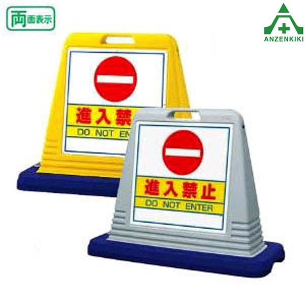 874-052A サインキューブ 「進入禁止」 (両面表示) (メーカー直送/代引き決済不可) バリケード サインスタンド 屋外用看板 表示板 標識 案内看板 立て看板 スタンド看板