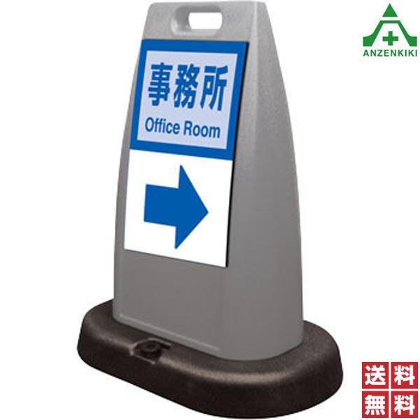 PUトロンパ TR-302 (事務所) 片面表示 (メーカー直送/代引き決済不可) バリケード サインスタンド 屋外用看板 表示板 標識 案内看板 立て看板 スタンド看板