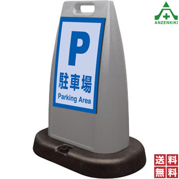 PUトロンパ TR-303 (駐車場) 片面表示 (メーカー直送/代引き決済不可) バリケード サインスタンド 屋外用看板 表示板 標識 案内看板 立て看板 スタンド看板