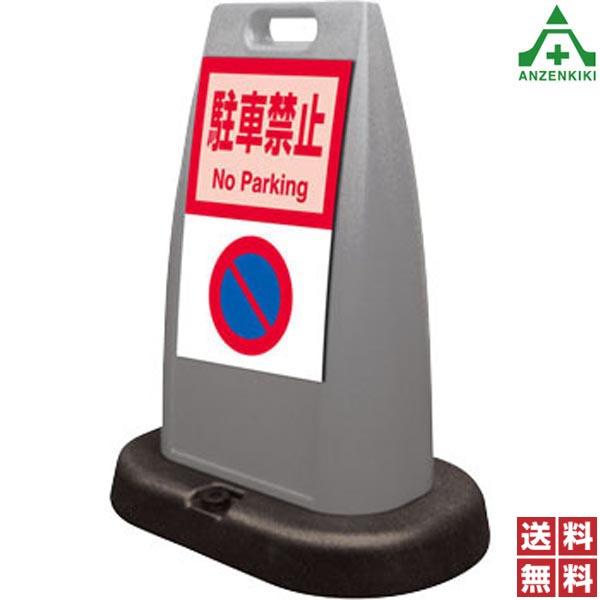 PUトロンパ TR-305 (駐車禁止) 片面表示 (メーカー直送/代引き決済不可) バリケード サインスタンド 屋外用看板 表示板 標識 案内看板 立て看板 スタンド看板