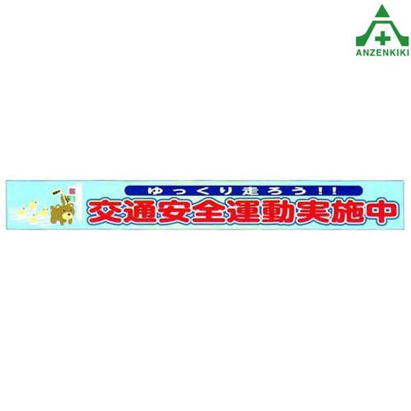 横断幕 (反射ターポリン) 7m AYM-46 「交通安全運動実施中」 850×7000mm (メーカー直送/代引き決済不可) 横幕 交通安全運動 交通安全啓発 交通安全活動
