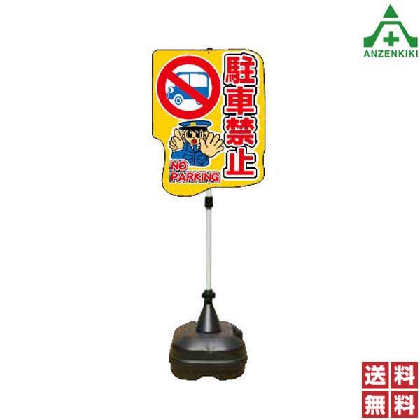 駐車禁止 ポリ台パイプ PSS-13SP 4台セット (個人宅発送不可/代引き決済不可) 注意標識 安全標識 通学路用 交通安全 立て看板 スタンド看板 案内板 路上設置看板