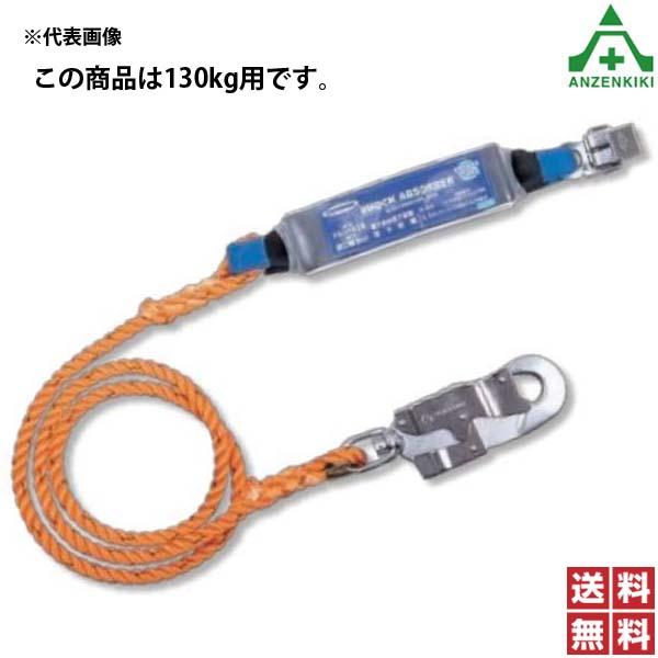 安全帯 新規格 送電向け 標準ランヤードタイプ2 (メーカー直送/代引き決済不可)藤井電工 墜落制止用器具 ツヨロン THL12-112-20110-T2-OR-130KG