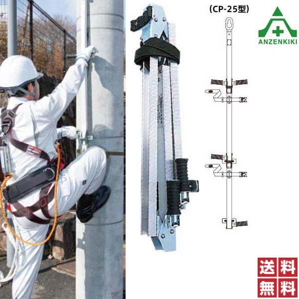 ツヨロン CP昇降器 CP-25 (メーカー直送/代引き決済不可) 藤井電工 配電線工事 アルミ合金 通信線工事 電柱 電信柱 折りたたみ