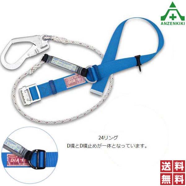 ツヨロン DIA安全帯 TB-DIA-24-599 20本セット (メーカー直送/代引き決済不可) 藤井電工 新規格 安全帯 墜落制止用器具