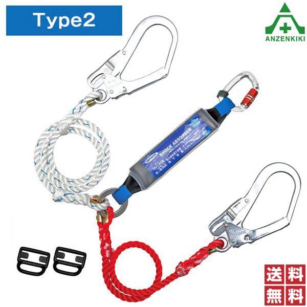 ツヨロン フルハーネス安全帯用ランヤードのみ ツイン ロープ式 THL-90H-312-DZ1-2R23-TYPE2 藤井電工 (メーカー直送/代引き不可)