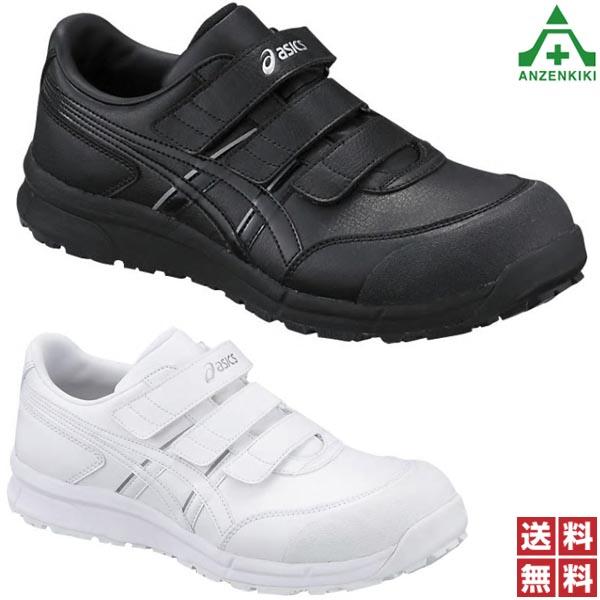 CP301 安全靴 安全作業靴 アシックス ワーキングシューズ (22.5~30.0cm) 全2色 樹脂先芯 A種 セーフティシューズ (個人宅発送不可/代引き決済不可)asics レディース ウィンジョブ JSAA 作業靴