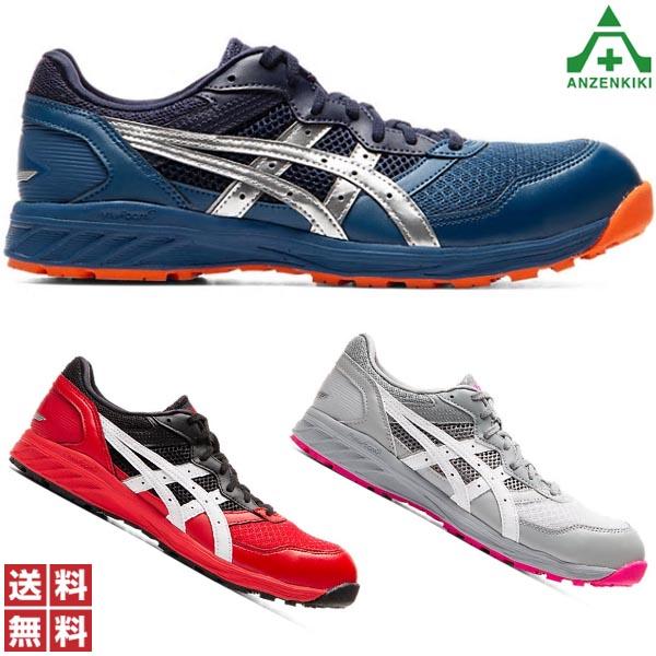 ワーキングシューズ A種 (22.5~30.0cm) JSAA ウィンジョブ CP210 全3色 樹脂先芯 安全靴 作業靴 セーフティシューズ 安全作業靴 (個人宅発送不可/代引き決済不可)asics レディース アシックス