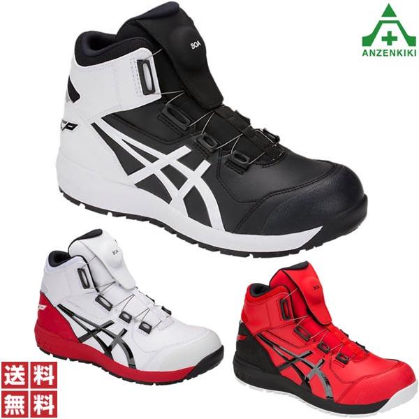 セーフティシューズ (個人宅発送不可/代引き決済不可)asics (22.5~30.0cm) 安全作業靴 CP304 ウィンジョブ 全3色 樹脂先芯 レディース 安全靴 作業靴 JSAA ワーキングシューズ アシックス A種