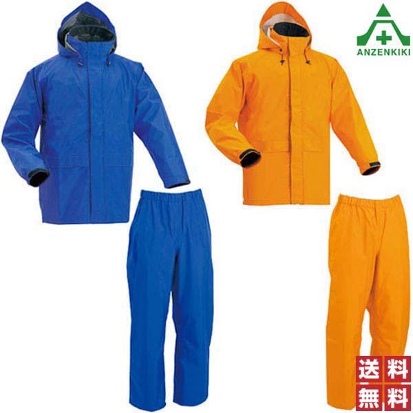 弘進ゴム レインスーツ AP-2000 (5L) ブルー オレンジ 上下セット アウトドア用 作業着 ゴアテックス メンズ 雨合羽 レインスーツ レインコート レインウェア 雨衣 合羽 かっぱ