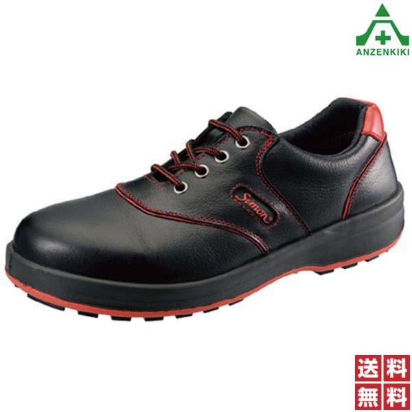 シモン 安全靴 シモンライト SL11-R (23.5~28.0cm) 黒/赤 (メーカー直送/代引き決済不可) 作業靴 ワークシューズ セーフティシューズ JIS T8101 S種 樹脂先芯 耐滑 衝撃吸収 消臭 抗菌 防臭 3層底