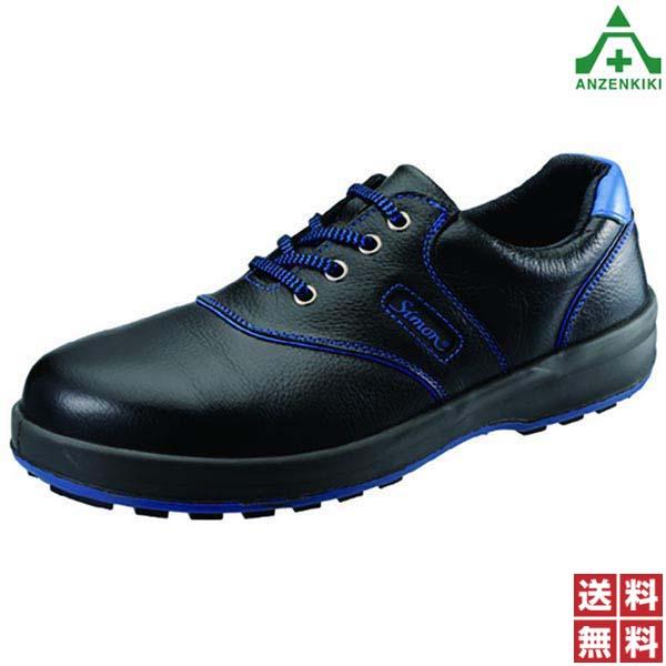 シモン 安全靴 シモンライト SL11-BL (23.5~28.0cm) 黒/ブルー (メーカー直送/代引き不可) 作業靴 ワークシューズ セーフティシューズ JIS T8101 S種 樹脂先芯 耐滑 衝撃吸収 消臭 抗菌 防臭 3層底