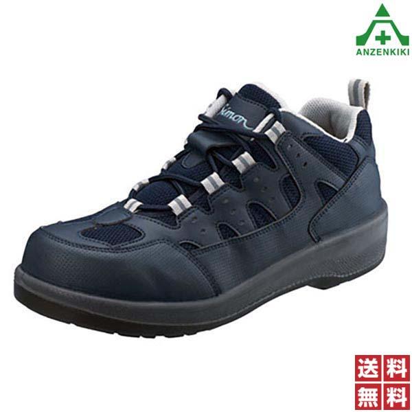 シモン プロスニーカー 8800 (29.0 30.0cm) 紺 (メーカー直送/代引き決済不可) 作業靴 ワークシューズ セーフティシューズ 安全靴 JSAA A種 樹脂先芯 耐滑 衝撃吸収 反射材