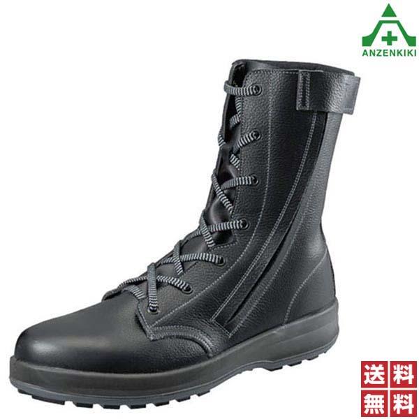 自由自在の歩きやすさ シモン 安全靴 SX3層底Fソール WS33C 23.5~28.0cm 黒 メーカー直送 代引き決済不可 長編 半長靴 チャック付 ファスナー付 JIS ワークシューズ 耐滑 T8101 オンラインショッピング 驚きの値段 衝撃吸収 作業靴 S種 樹脂先芯 安全ブーツ
