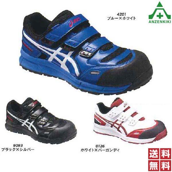 アシックス 安全靴 CP102 ウィンジョブ (22.5~30.0cm) 全3色 (個人宅発送不可/代引き決済不可) asics セーフティシューズ ワーキングシューズ マジックテープ付 JSAA A種 作業靴