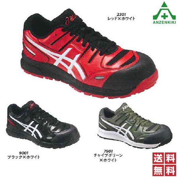 アシックス 安全靴 CP103 ウィンジョブ (22.5~30.0cm) 全3色 (個人宅発送不可/代引き決済不可) asics セーフティシューズ ワーキングシューズ マジックテープ付 JSAA A種 作業靴