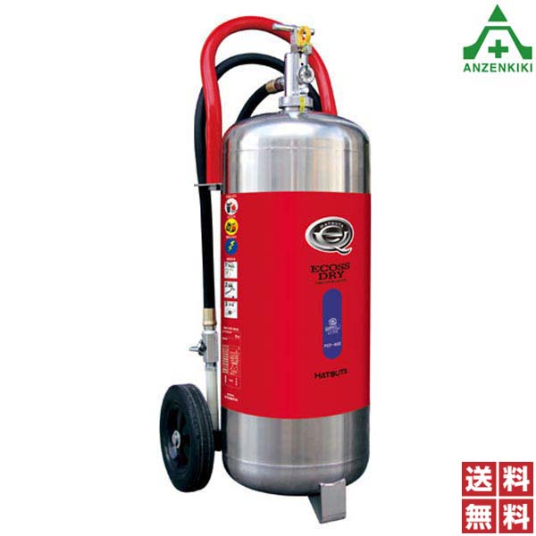 PEP-50S バーストレス消火器 蓄圧式(ステンレス) リサイクルシール付  ■メーカー直送につき代引き不可■