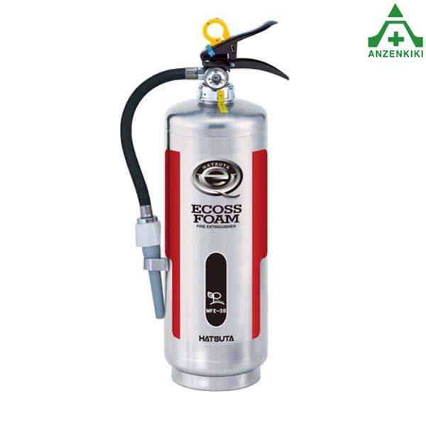 初田製作所 MFE-3S バーストレス 消火器 蓄圧式 (ステンレス) リサイクルシール付 (メーカー直送/代引き決済不可) HATSUTA 機械泡 水性膜 アルコール類火災