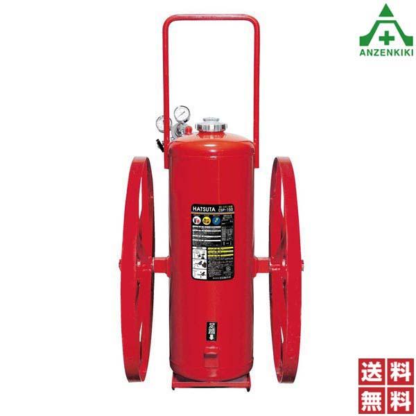 初田製作所 CSP-150 バーストレス 消火器 蓄圧式 (スチール) リサイクルシール付 (メーカー直送/代引き決済不可) HATSUTA 車載用 エコマーク認定品