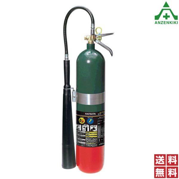 初田製作所 CG-10 CO2ガス消火器 (スチール) リサイクルシール付 (メーカー直送/代引き決済不可) HATSUTA 二酸化炭素消火器