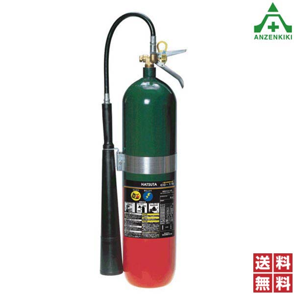 初田製作所 CG-15 CO2ガス消火器 (スチール) リサイクルシール付 (メーカー直送/代引き決済不可) HATSUTA 二酸化炭素消火器