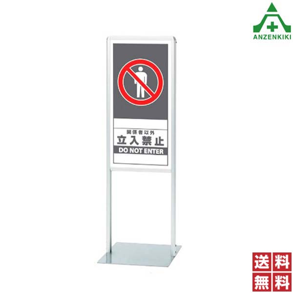 865-151 サインスタンドAL (Bタイプ) 立入禁止 片面 (メーカー直送/代引き決済不可) バリケード サインスタンド 屋外用看板 表示板 標識 案内看板 立て看板 スタンド看板