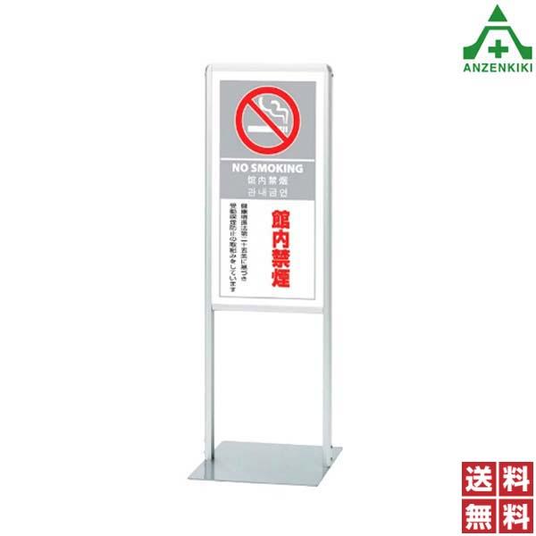 865-181 サインスタンドAL (Bタイプ) 館内禁煙 片面 (メーカー直送/代引き決済不可) バリケード サインスタンド 屋外用看板 表示板 標識 案内看板 立て看板 スタンド看板