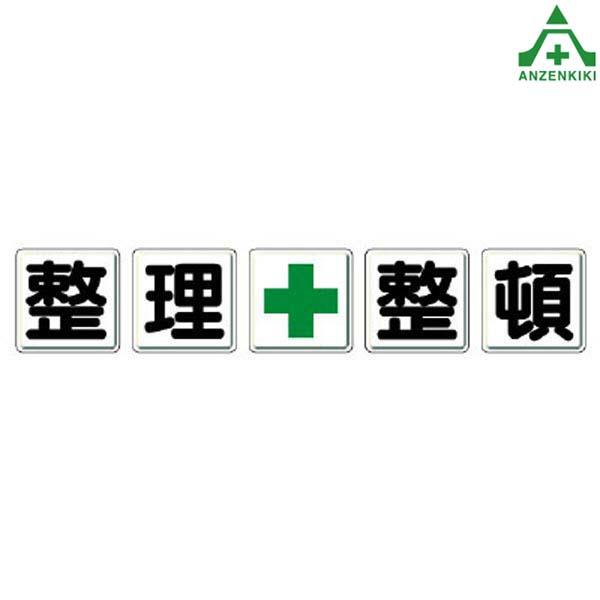 安全標識 350-13 整理+整頓 (大) 5枚セット 900×900mm (メーカー直送/代引き決済不可) 指導標識 工事現場 一文字看板