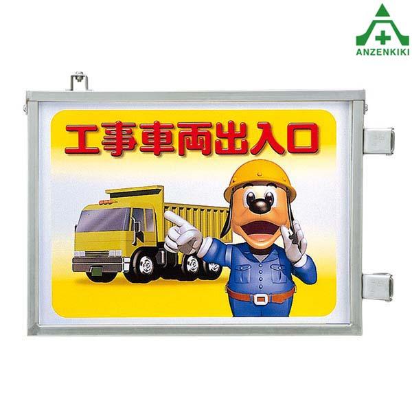 305-35 工事車両出入口標識 (メーカー直送/代引き決済不可) 取付金具一体型両面標識 工事現場