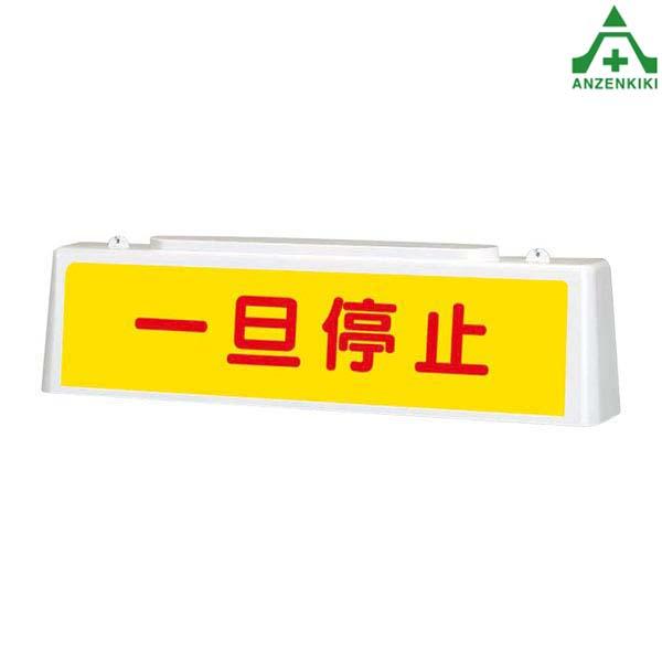392-43 ずい道用 照明看板 (一旦停止) (メーカー直送/代引き決済不可) 安全標識 坑内用看板 坑道用看板