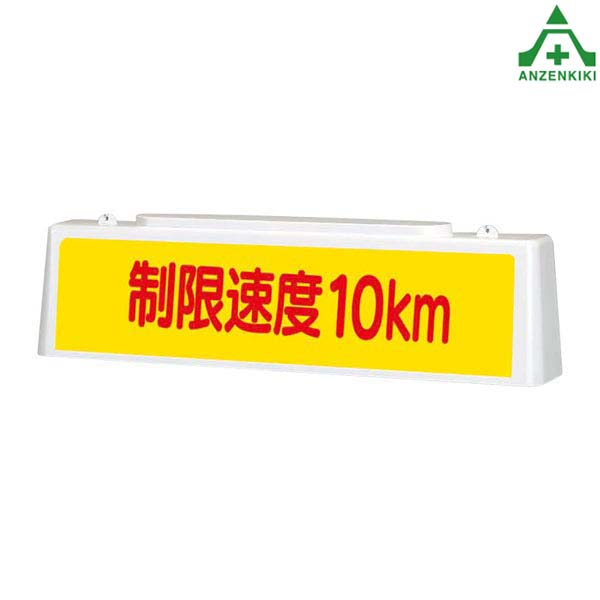 392-42 ずい道用 照明看板 (制限速度10km) (メーカー直送/代引き決済不可) 安全標識 坑内用看板 坑道用看板