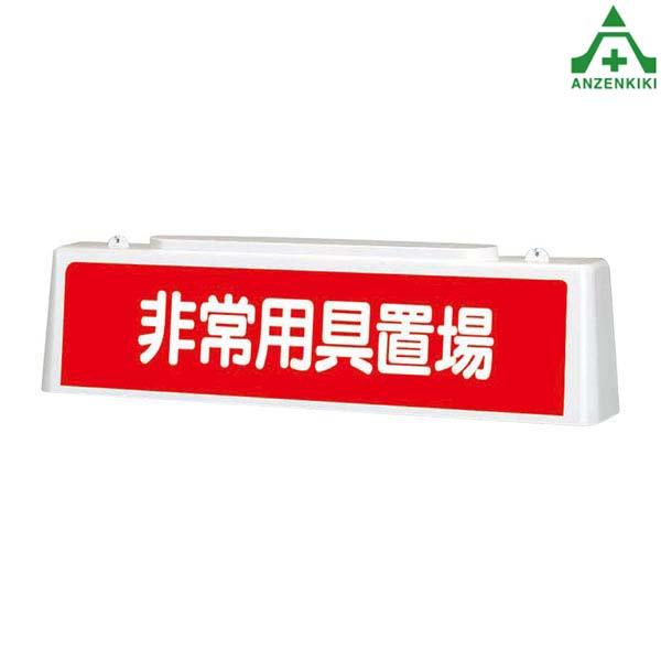 392-48 ずい道用 照明看板 (非常用具置場) (メーカー直送/代引き不可) 安全標識 坑内用看板 坑道用看板