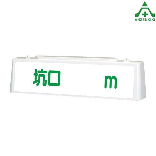 392-51 ずい道用 照明看板 (抗口○○m) (メーカー直送/代引き決済不可) 安全標識 坑内用看板 坑道用看板