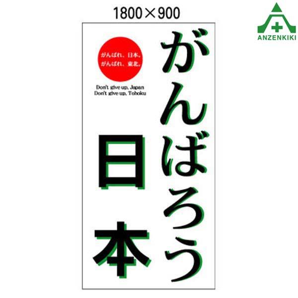 当社オリジナル 看板 「がんばろう日本」 1800×900mm (木枠付) 立て看板 スタンド看板 案内板 路上設置看板 特注看板