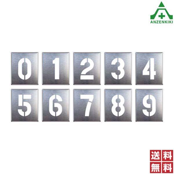 819-35A 吹付け用プレート 数字 (0~9) 10枚セット 吹付プレート 吹き付け用プレート 工事用 工事現場