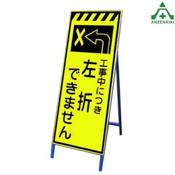 高輝度蛍光イエロー反射看板 KSLK-44 「左折できません」 550×1400mm 鉄枠付 国土交通省仕様 工事看板 道路工事 立て看板 スタンド看板 案内板 路上設置看板