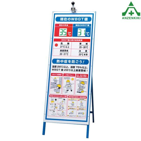 HO-541 携帯熱中症計 WBGT値表示看板セット (メーカー直送/代引き決済不可) 熱中症予防 工事現場 熱中症対策 作業員
